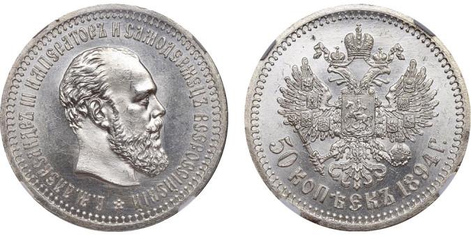 Монета 50 копеек Александра 3