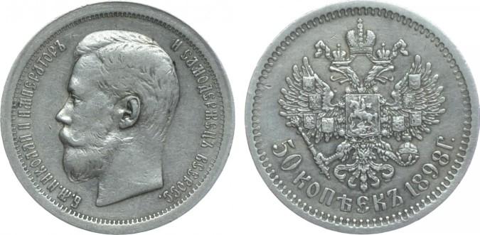 50 копеек Николая 2 1898 года в серебре