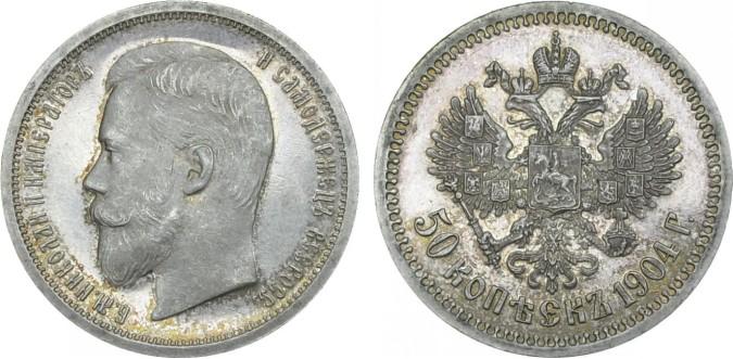 Сколько стоить монета 50 копеек Николая 2 1904 года