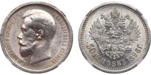 Серебряная монета 50 копеек Николая 2 1896 года