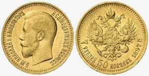 Монета 7 рублей 50 копеек Николая 2 золотом