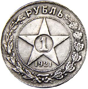 Фото монеты 1 рубль РСФСР