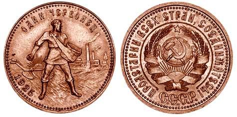 Фото монеты Червонец сеятель 1925 года