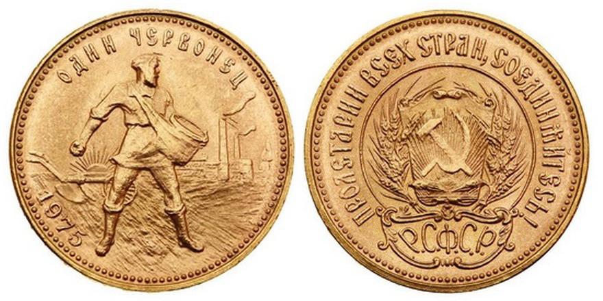 Фото монеты Червонец сеятель 1975 года