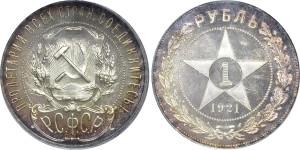 Изображение 1 рубля 1921 года