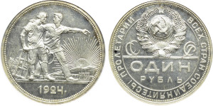 Изображение 1 рубля 1924 года