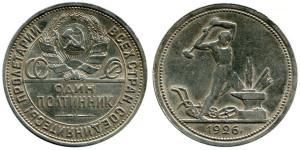 Изображение 50 копеек 1926 года