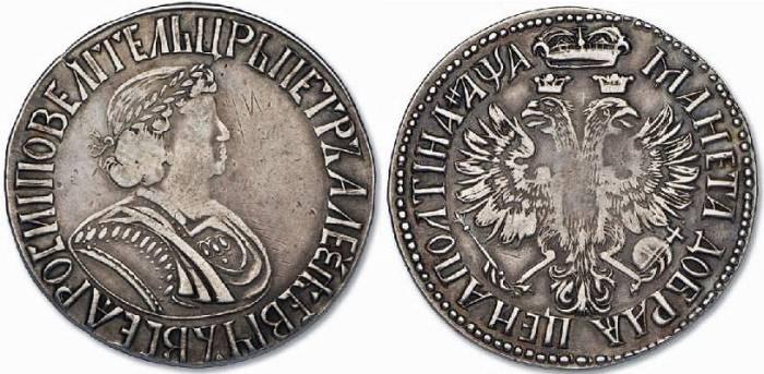 Изображение полтины 1701 года