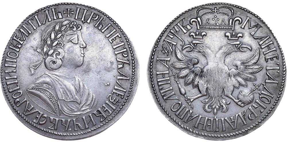 Изображение полтины 1702 года