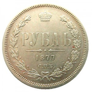 Серебряная монета 1 рубль Александра 2