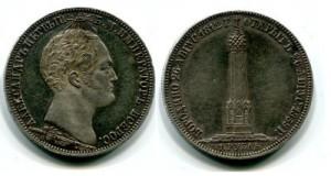 Памятный рубль серебром 1836 года