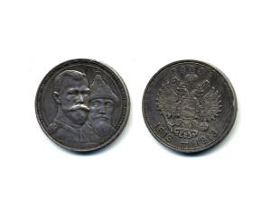 Серебряная монета памятный рубль 1913 года