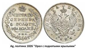 Полтина Николая 1 1826 года с поднятыми крыльями