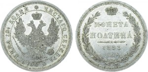 Варшавская полтина Николая 1 1853 года