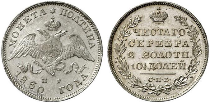 Полтина Николая 1 1826-11831 годов орел с опущенными крыльями