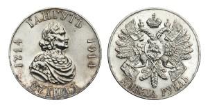 Гангутский рубль Николая 2