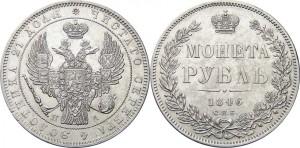 Сколько стоит серебряный рубль Николая І 40-х годов
