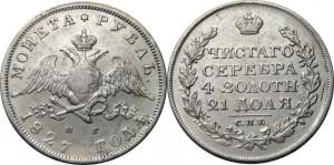 Серебряная монета новый орел Николая 1