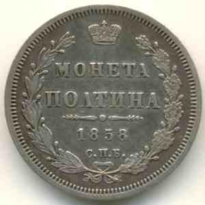 Монета полтина Александра 2