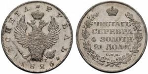 Монета 1 рубль Николая 1 с поднятыми крыльями