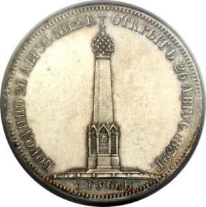 Памятный рубль серебром 1840 года