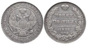 Монета полтина Николая 1 1834-1855 годов