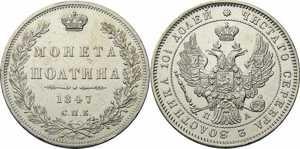 Монета полтина времен правления Николая І