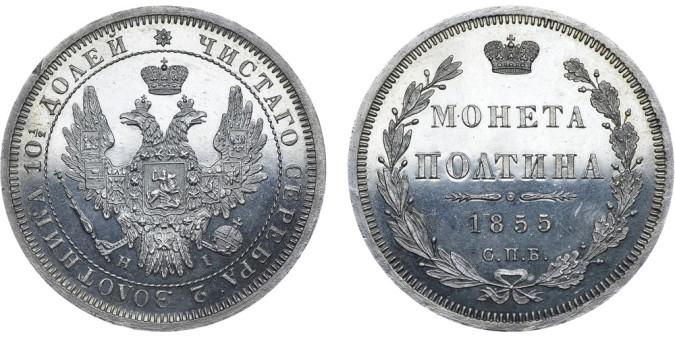 Серебряная полтина 1855 года