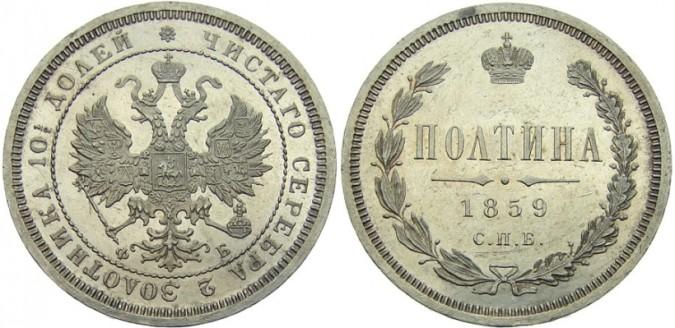 Серебряная полтина Александра 2 1859 года