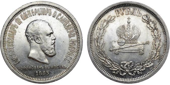 Серебряная монета 1 рубль 1883 года