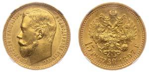 Золотая монета 15 рублей 1897 года