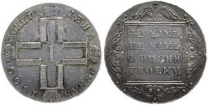 Серебряный рубль Павла I