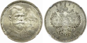 Серебряный рубль - 300 лет дому Романовых, плоский чекан
