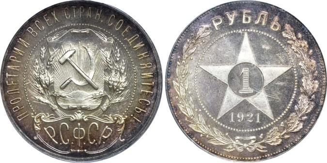 Изображение 1 рубля 1922 года