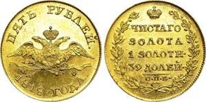Золотая монета Александра I - 5 рублей