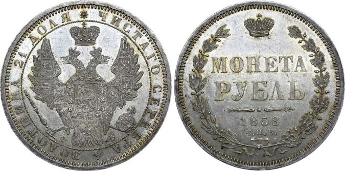 Монета 1 рубль  Александра 2 серебро