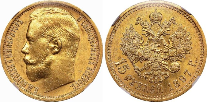 Золотая монета 15 рублей 1897 года, тип СС
