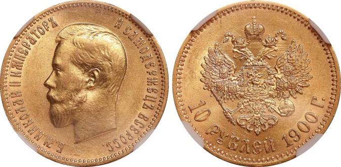 Золотая монета 10 рублей 1900 года