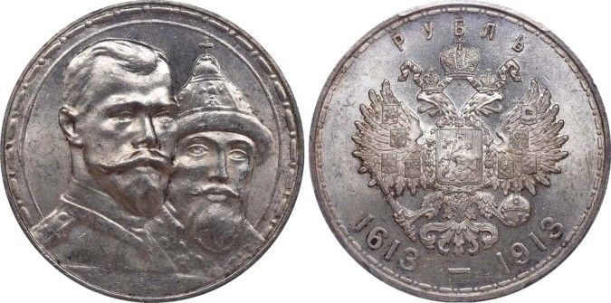Серебряная монета памятный рубль 1913 года, выпуклый чекан