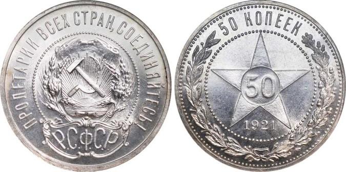 Фото монеты 50 копеек 1921 года