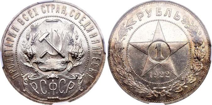 Серебряный рубль 1922 года, РСФСР