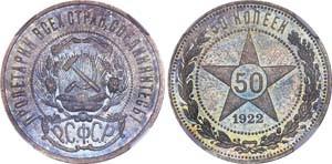 Серебряная монета 50 копеек РСФСР