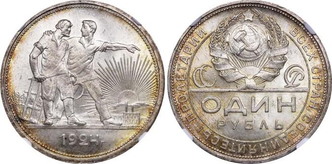 Серебряная монета СССР - рубль 1924 года