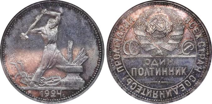 Полтинник 1924 - 1926 года
