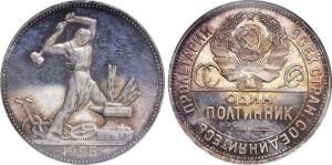Полтинник 1924-1927 года