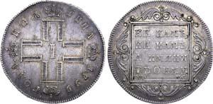 Стоимость серебряной полтины Павла I