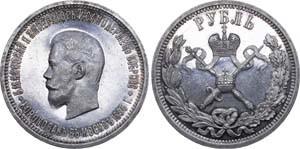 Серебряные рубли Николая II