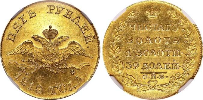 5 рублей Александра I 1818 года
