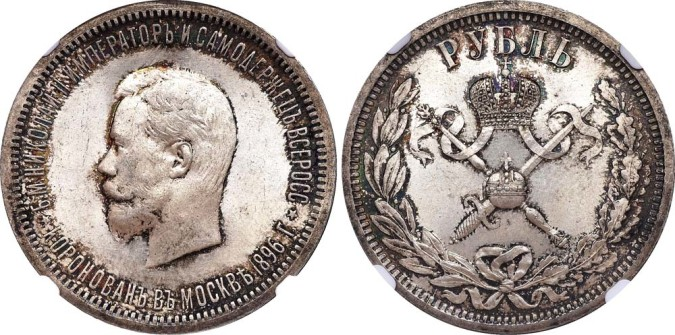 Коронационный серебряный рубль Николая ІІ