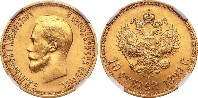 10 рублей 1899 года, новодел, лампочка